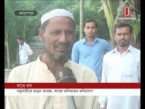 Erosion fear on Jamuna river bank, allegations against work (19-10-18) Independent TV