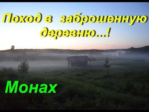 Новый поход в полузаброшенный посёлок, и заброшенную деревню ! Охота,Рыбалка, Тайга, Река. (видео)