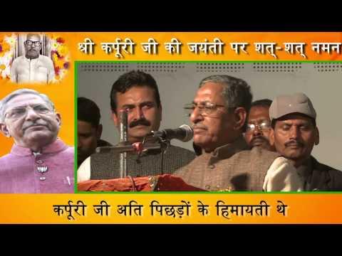 कर्पूरी ठाकुर जी अति पिछड़ों के हिमायती थे : Nand Kishore Yadav