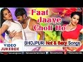 Faat Jaaye  Choli Ho  Bhojpuri Hot  Sexy Songs  Superhit Bhojpuri Videos  JUKEBOX waptubes