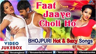 Faat Jaaye  Choli Ho - Bhojpuri Hot & Sexy Songs | Superhit Bhojpuri Videos | JUKEBOX