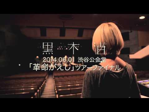 黒木渚 LIVE DVD「革命がえし」渋谷公会堂2014 トレーラー映像