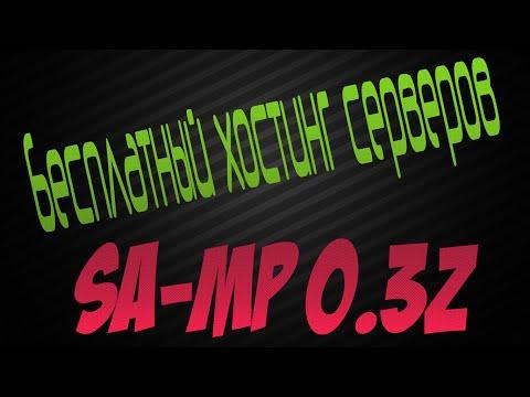 Как создать свой сервер samp на vds - Vingtsunspb.ru