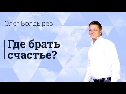 Наркологический центр, Олег Болдырев: На что люди выкидывают свою жизнь или где брать счастье