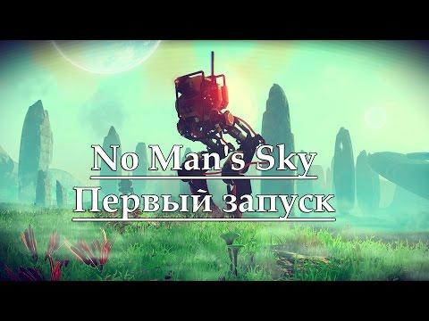 No Man's Sky первый запуск тест стабильности