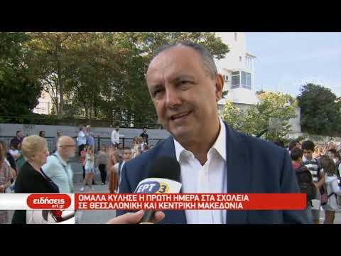 Ομαλά κύλησε η πρώτη μέρα στα σχολεία σε Θεσσαλονίκη | 11/9/2019 | ΕΡΤ