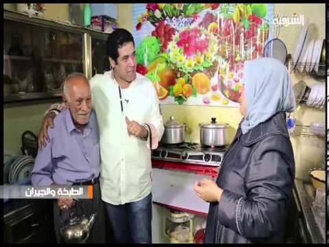 الطبخة والجيران - بغداد كسرى 2