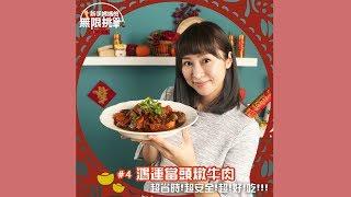 料理123-年菜篇#4 鴻運當頭燉牛肉