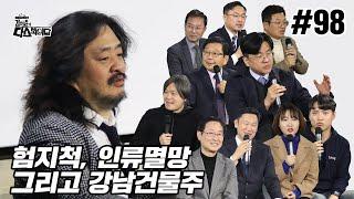 김어준의 다스뵈이다 98회 험지척, 인류멸망 그리고 강남건물주