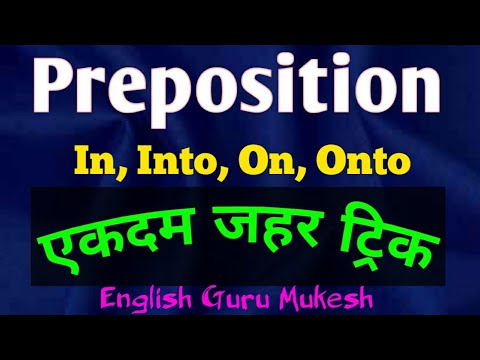 Proposition | Use of In,Into,On,Onto | In ka pryog | into ka pryog | on ka pryog | onto ka pryog