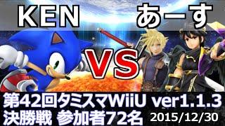 Tamisuma 42 Grand Finals: KEN (Sonic) vs. Earth (Dark Pit, Cloud)