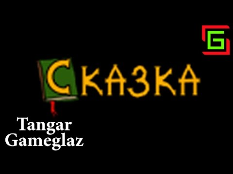 СКАЗКА русская ZRPG ☺ Тангар Игроглаз — Онлайн игры, MMO и MMORPG