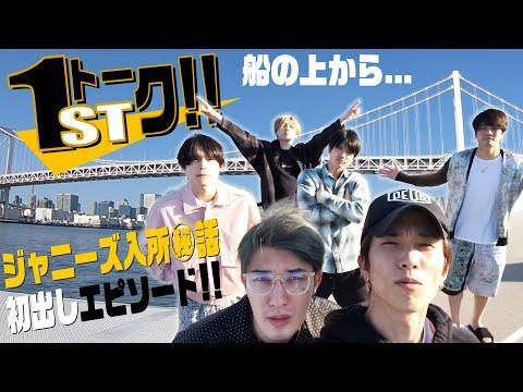 SixTONES -  First episode in Johnnys- ジャニーズ入所㊙︎話を語る!?