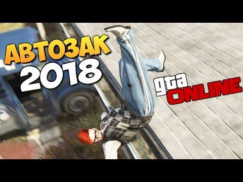 GTA ONLINE - АВТОЗАК. ДИКИЙ УГАР ДО СЛЕЗ В 2018 ГОДУ #359