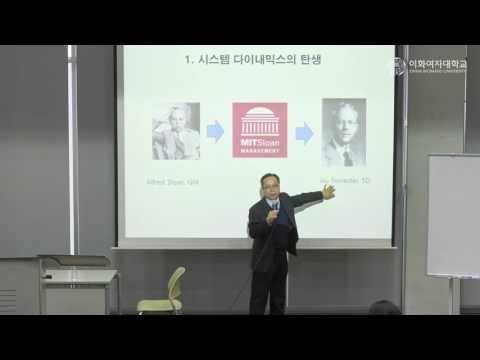 융합 방법론으로서의 시스템 다이내믹스의 비전1(김동환 교수)
