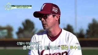 [KBSN 프로야구 일본 전지훈련 ep.22  감독을 만나다! 장적석 감독편]