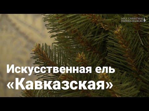 Искусственная ель Max-Christmas Кавказская , 220 см
