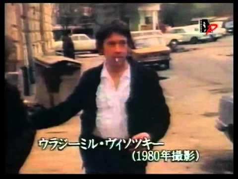 Владимир Высоцкий и Пётр Солдатенков (Москва, лето 1980 года, съёмка ТВ Японии) (видео)