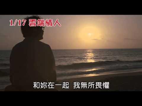 2014 1 17 雲端情人 知音情人篇