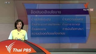 วาระประเทศไทย - สรุปผลงานกรรมการสิทธิฯ ก่อนพ้นวาระ