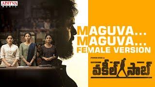 #VakeelSaab – Maguva Maguva Female (Version) Lyrical | Pawan Kalyan | Thaman S | SriRam Venu