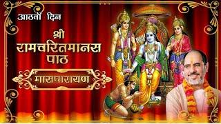 image of Shri Ram Charit Manas Path (Maas Parayan) - Pujya Bhaishri Rameshbhai Oza - Day 8