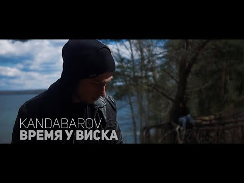 Kandabarov - время у виска (2018)