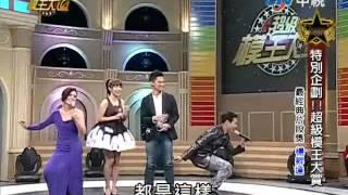 Download Lagu 超級模王大道 20120819 特別企劃 超級模王大賞 (全集93分鐘) Mp3