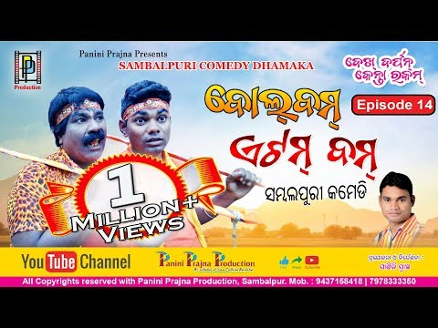 Video Bolbam Etambom // Full Video Bindu & Jogesh Jojo New Comedy// DDKR-EP-14// PP Production download in MP3, 3GP, MP4, WEBM, AVI, FLV January 2017