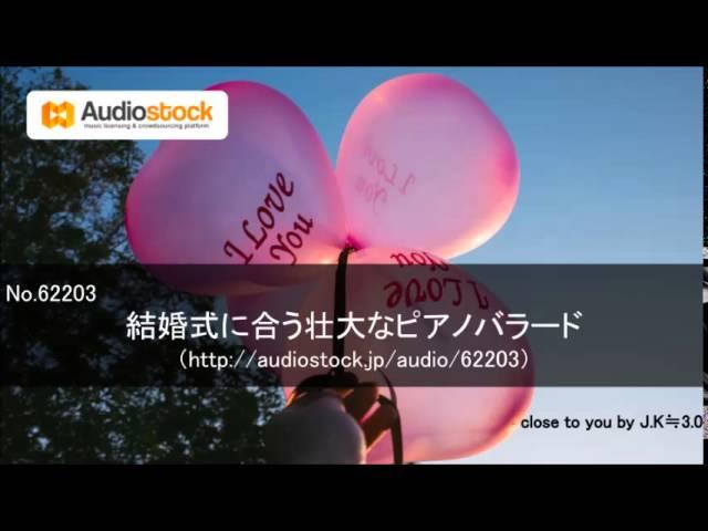 【著作権フリー音楽素材】ウェディングボーカル曲 結婚披露宴にピッタリの曲8選