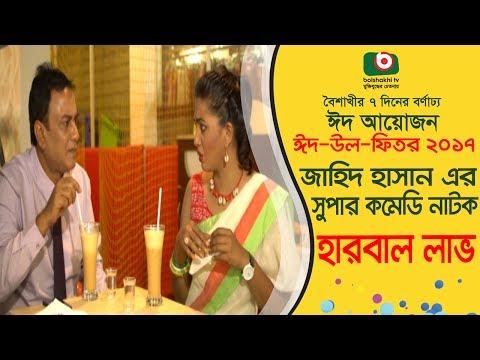Eid Special Comedy Natok | Harbal Love | Jahid Hasan, Teresa Choiti, Obid Rehan | Eid Natok 2017
