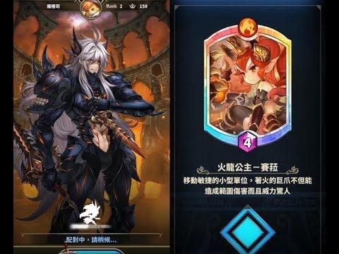【聖域對決】狂戰士牌組實戰與第一季天梯賽開始及魔石儲值方法與比值!