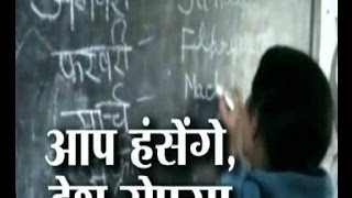 UP-Bihar's Govt School Teacher Failed India TV GK Test-2