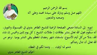 Avis à ceux qui suivent les articles de Cheikh Al-Taher Badawi sur la manière dont ils ont été publiés sur Facebook et Twitter