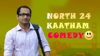 Video North 24 Kaatham Malayalam Movie | Full Comedy Scenes | Fahadh Faasil | Swati Reddy | Premji Amaren MP3, 3GP, MP4, WEBM, AVI, FLV Oktober 2018