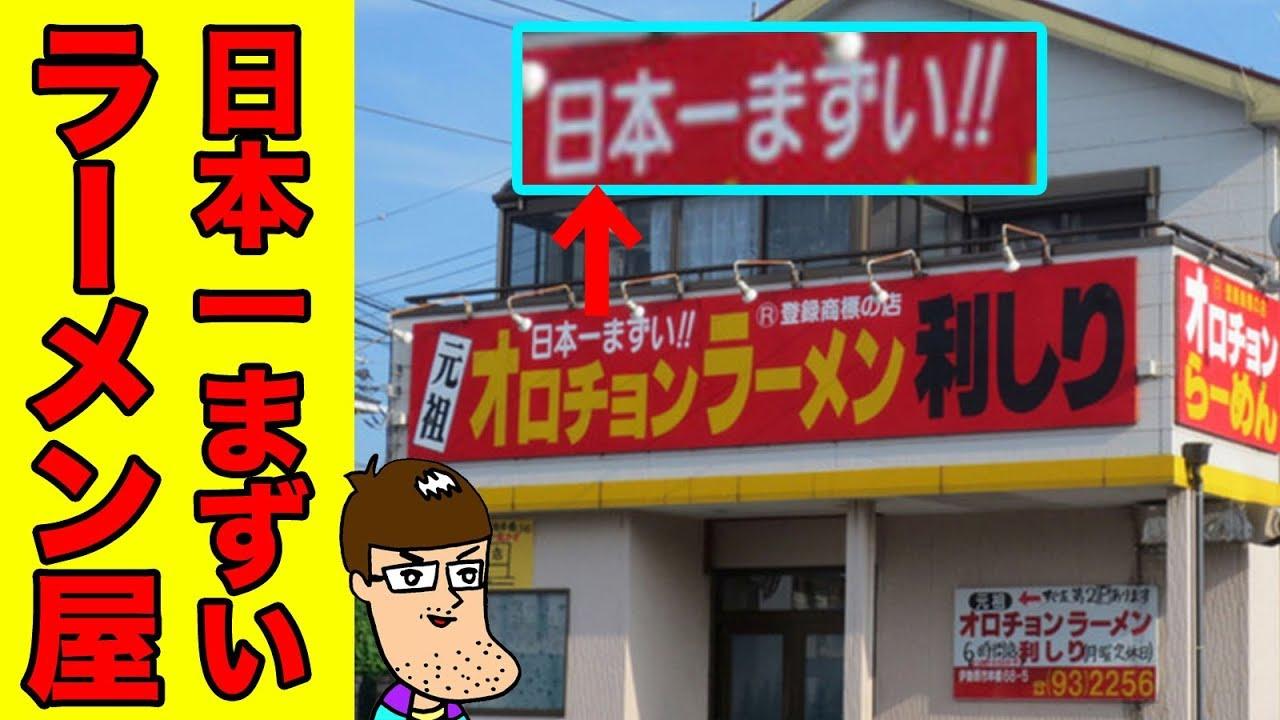"""【衝撃】""""日本一まずい""""というラーメン屋へ行ってみた。"""