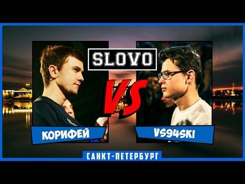Slovo (Спб), 2 сезон, Четвертьфинал: Корифей Vs Vs94ski (2015)