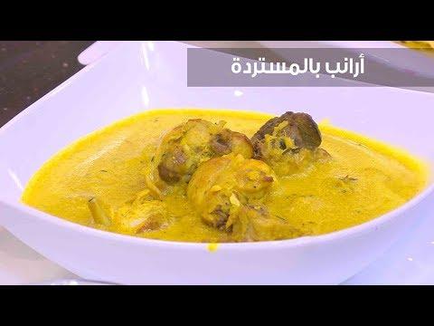 العرب اليوم - طريقة إعداد أرانب بالمستردة