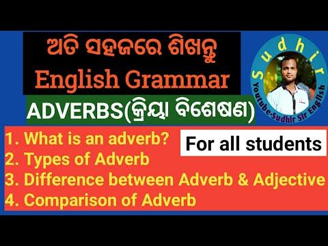 🔴ADVERBS, COMPARISON OF ADVERBS, ENGLISH GRAMMAR FOR ALL STUDENTS,  LEARN  EASILY, BY SUDHIR SIR