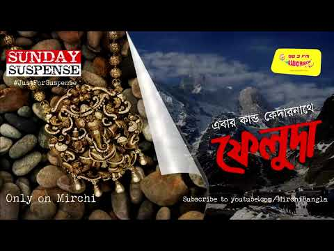 Sunday Suspense | Ebar Kando Kedarnath-ey | এবার কাণ্ড কেদারনাথে | Satyajit Ray | Mirchi Bangla