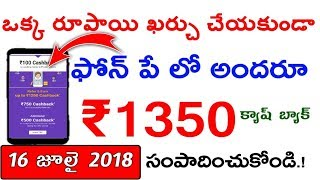 Video Earn ₹1350 Cash Back From Phone pe | Phone pe July Bonanza Offer 2018 MP3, 3GP, MP4, WEBM, AVI, FLV Juli 2018