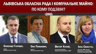 Львівська обласна рада і комунальне майно: по кому подзвін?