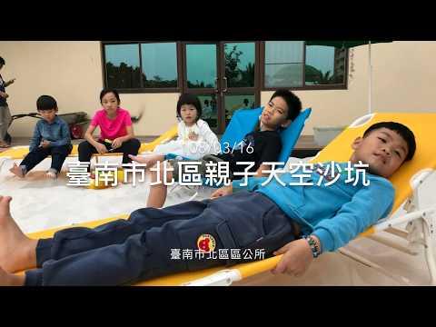 108/03/16-臺南市北區親子天空沙坑遊戲場-活動紀錄