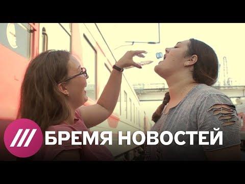 Как увольняли проводниц снявших пародию на песню «Ленинграда» - DomaVideo.Ru