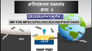 IMPORTANT QUESTIONS RELATED to MAHARASHTRA VAN SEVA,EXCISE SUB INSPECTOR,rajyaseva,combine PSI/STI/ADO.....plz like this video and subscribe my channel......thanking you....