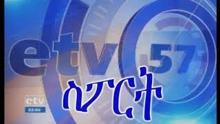 #etv ኢቲቪ 57 ምሽት 1 ሰዓት ስፖርት  ዜና… ሰኔ 11/2011 ዓ.ም