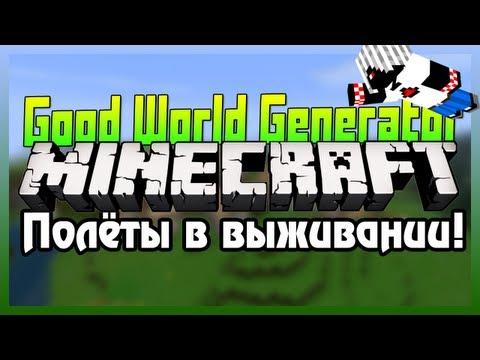 [GWG Minecraft]: Полёты в выживании! Море алмазов!