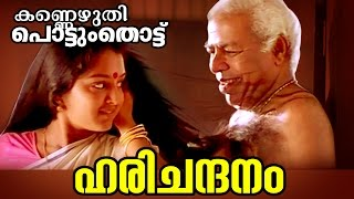 Video Harichandana... | Kannezhuthi Pottum Thottu | Malayalam Movie Song MP3, 3GP, MP4, WEBM, AVI, FLV Januari 2019