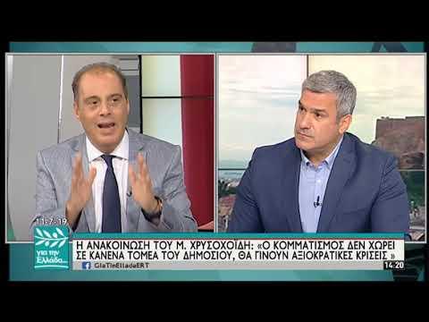 Ο Κυριάκος Βελοπουλος στον Σπύρο Χαριτάτο | 11/07/2019 | ΕΡΤ