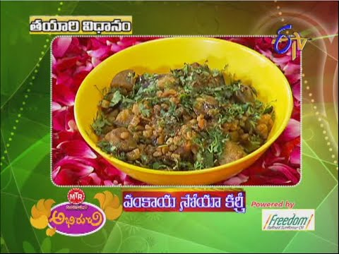 Vankaya Soya Curry - ????? ???? ????? 29 July 2014 04 PM